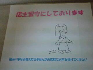 新浦安祭1日目終了〜