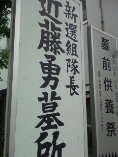 近藤勇の墓所