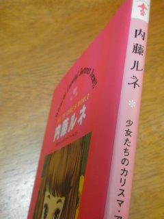 内藤ルネの本