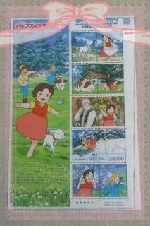 ハイジの切手