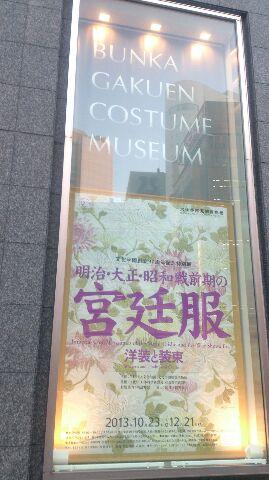 ラッシュ、服飾博物館