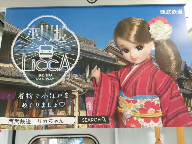 リカちゃんのポスター